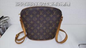 ルイヴィトンのバッグや財布修理のアイキャッチ スレッドアンドニードル