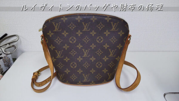 ルイヴィトンのバッグや財布の修理記事 スレッドアンドニードル