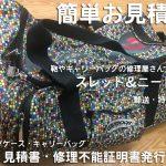 【保存版】キャリーバッグの修理について 料金・納期・注意点