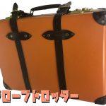 グローブトロッターのキャリーバッグ修理専門店|修理料金・注意点など